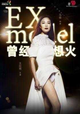 Ex-Model Episode 1